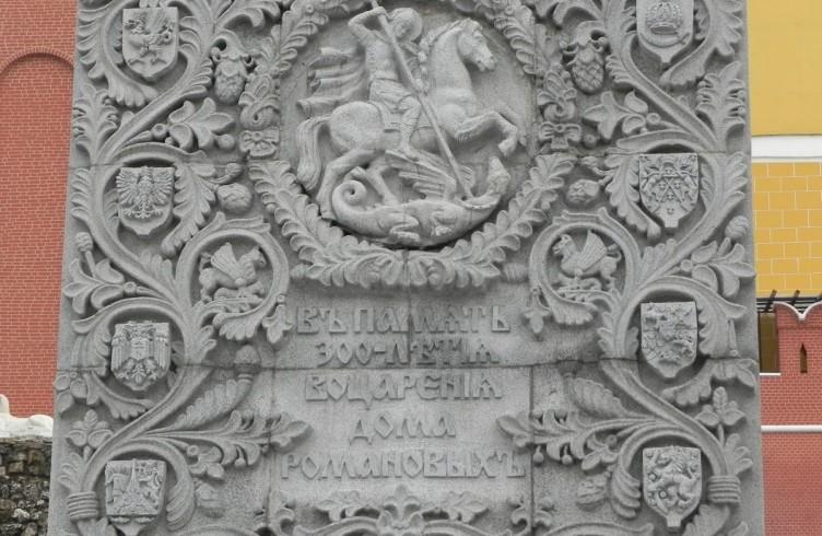 Obelisco dei Romanov